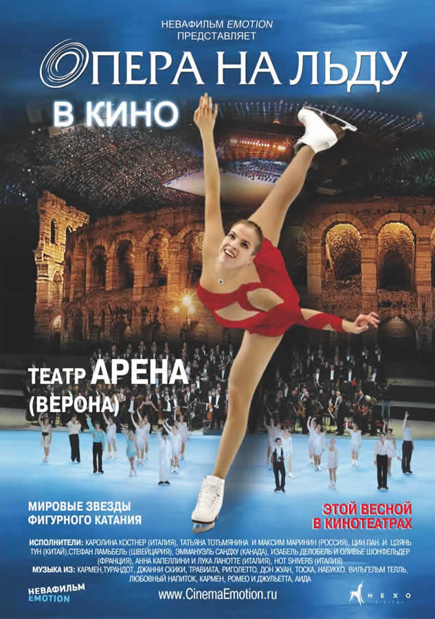 operaonice-in cinemas-ru-2012